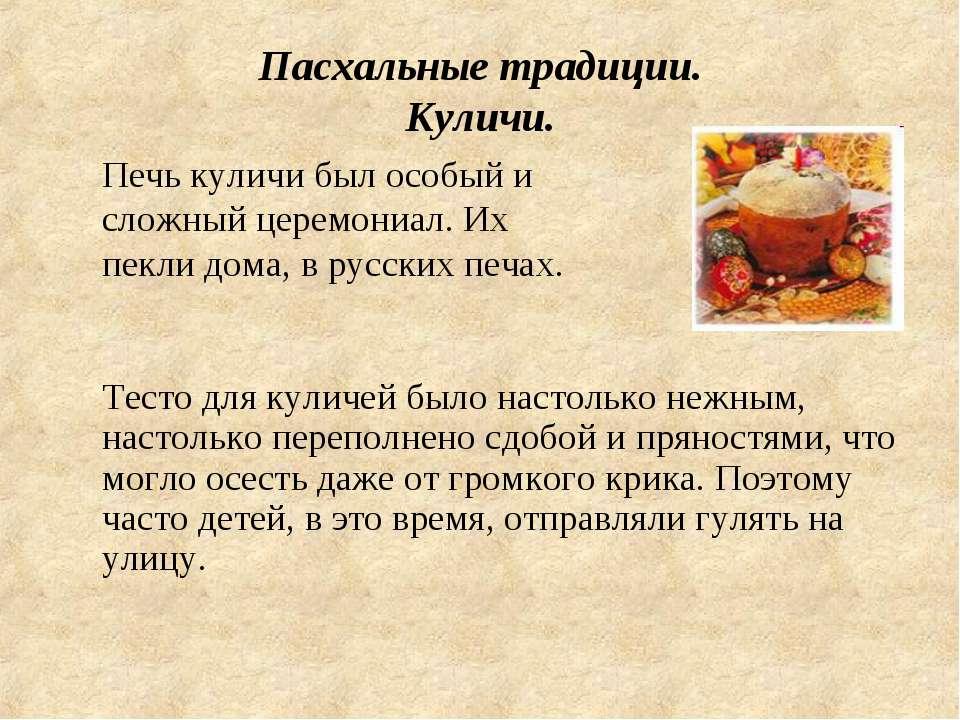 Пасхальные традиции. Куличи. Печь куличи был особый и сложный церемониал. Их ...
