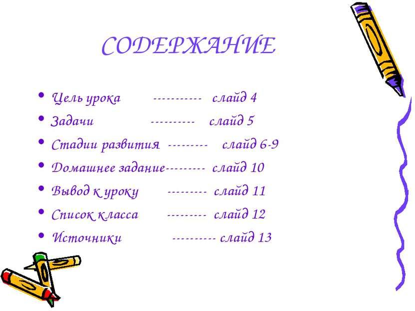 СОДЕРЖАНИЕ Цель урока ----------- слайд 4 Задачи ---------- слайд 5 Стадии ра...