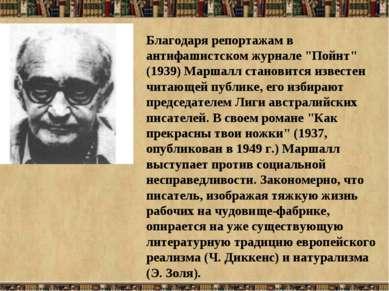 """Благодаря репортажам в антифашистском журнале """"Пойнт"""" (1939) Маршалл становит..."""