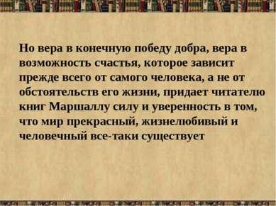 Но вера в конечную победу добра, вера в возможность счастья, которое зависит ...