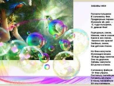 ЗАБАВЫ ФЕИ Пускала пузырики В соломинку Фея. Придворные лирики Жужжали ей, ре...