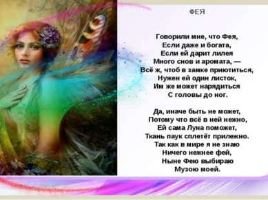 ФЕЯ Говорили мне, что Фея, Если даже и богата, Если ей дарит лилея Много снов...
