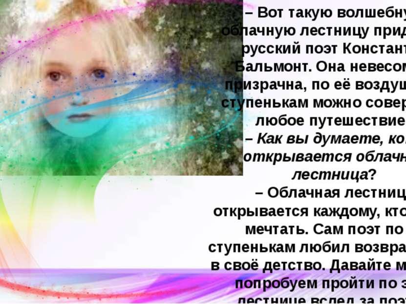 – Вот такую волшебную облачную лестницу придумал русский поэт Константин Баль...