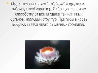 """Медитативные звуки """"ом"""", """"аум"""" и др., имеют вибрирующий характер. Вибрации по..."""