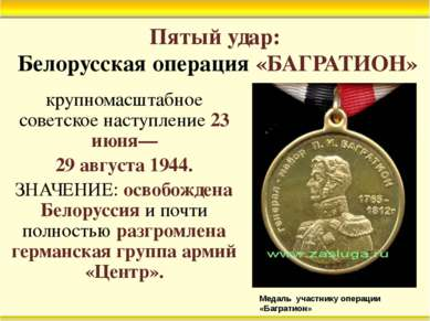 Пятый удар: Белорусская операция «БАГРАТИОН» крупномасштабное советское насту...