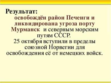 Результат: освобождён район Печенги и ликвидирована угроза порту Мурманск и с...