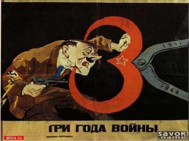 В конце 1944 года вся территория СССР была очищена от немецко-фашистских захв...