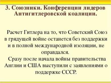 3. Союзники. Конференции лидеров Антигитлеровской коалиции. Расчет Гитлера на...