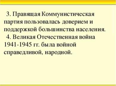3. Правящая Коммунистическая партия пользовалась доверием и поддержкой больши...
