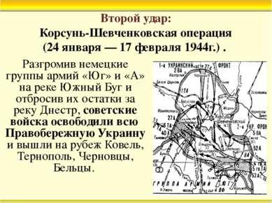 Второй удар: Корсунь-Шевченковская операция (24 января — 17 февраля 1944г.) ....