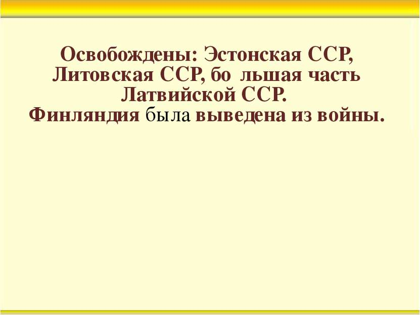 Освобождены: Эстонская ССР, Литовская ССР, бо льшая часть Латвийской ССР. Фин...