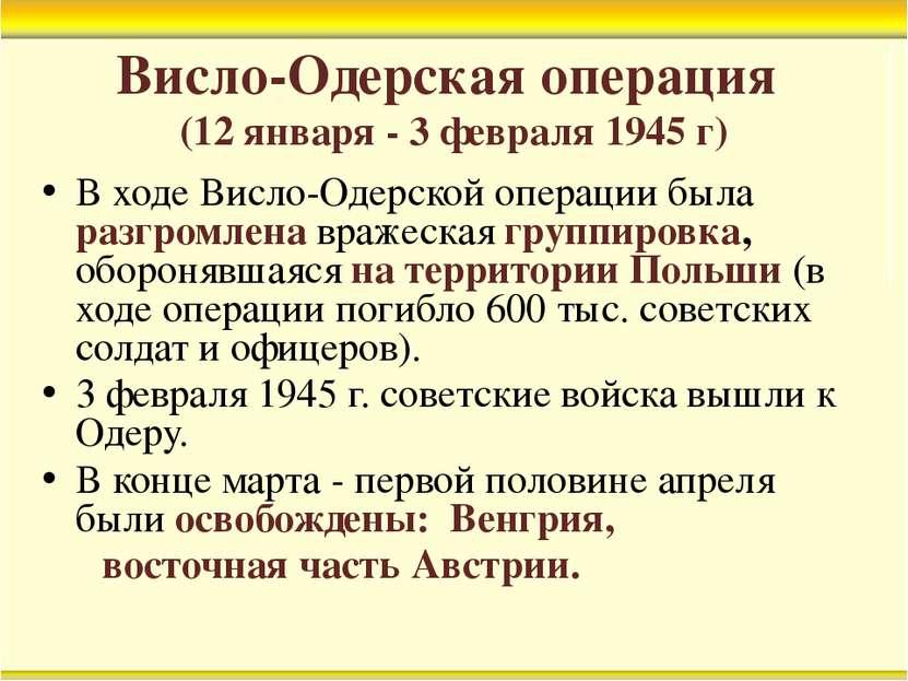 Висло-Одерская операция (12 января - 3 февраля 1945 г) В ходе Висло-Одерской ...
