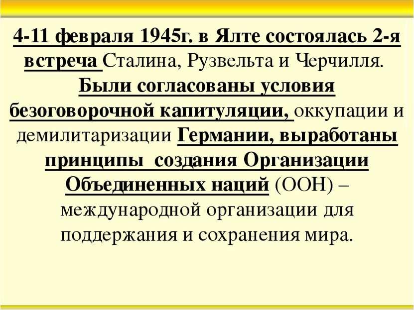 4-11 февраля 1945г. в Ялте состоялась 2-я встреча Сталина, Рузвельта и Черчил...