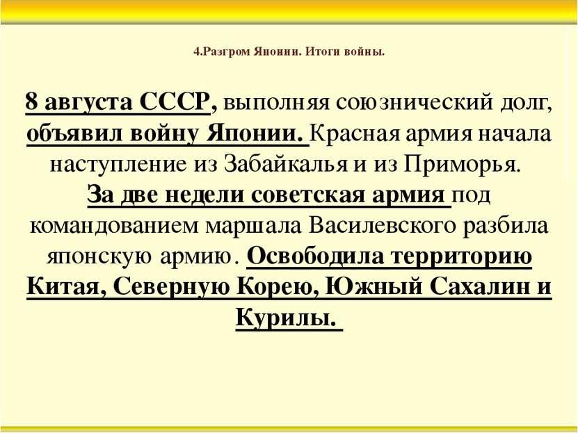 4.Разгром Японии. Итоги войны. 8 августа СССР, выполняя союзнический долг, об...