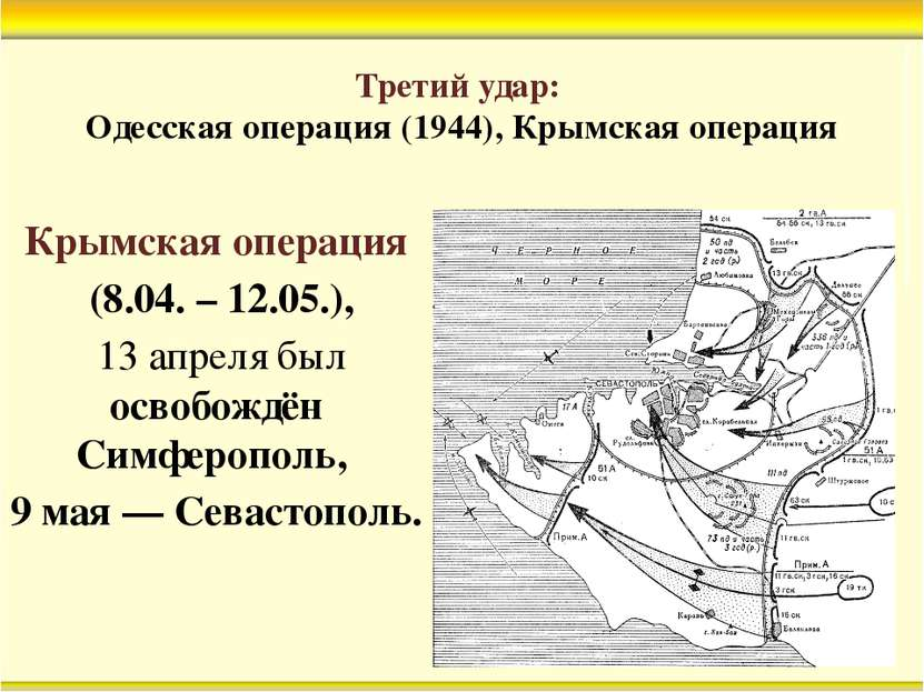 Третий удар: Одесская операция (1944), Крымская операция Крымская операция (8...