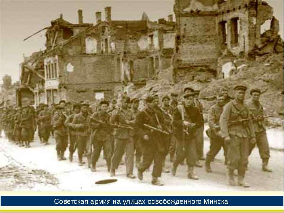 Советская армия на улицах освобожденного Минска.