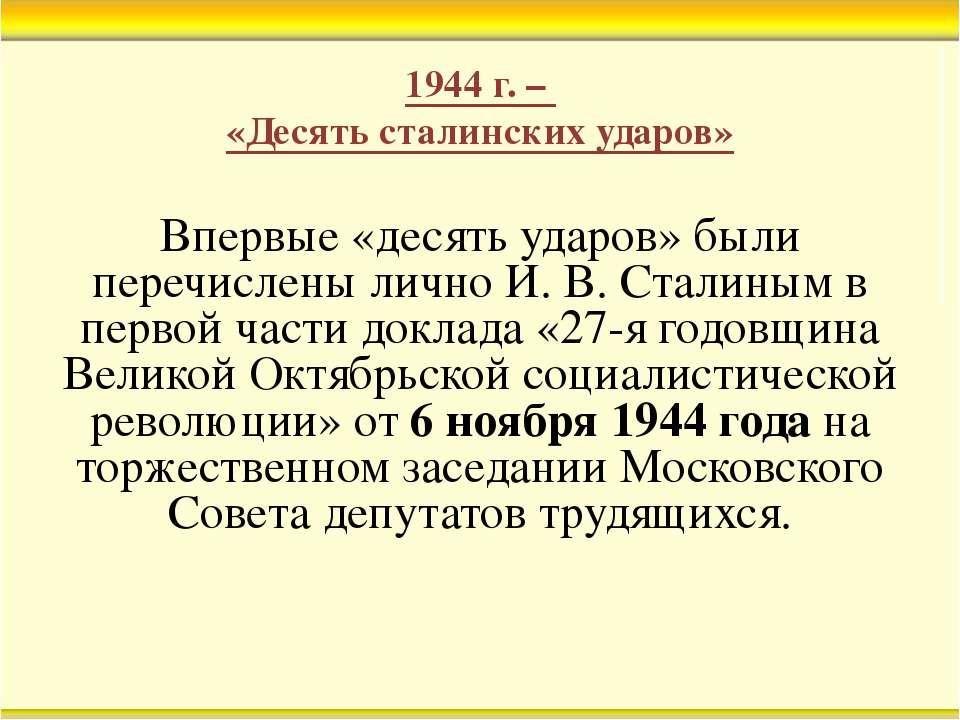 1944 г. – «Десять сталинских ударов» Впервые «десять ударов» были перечислены...