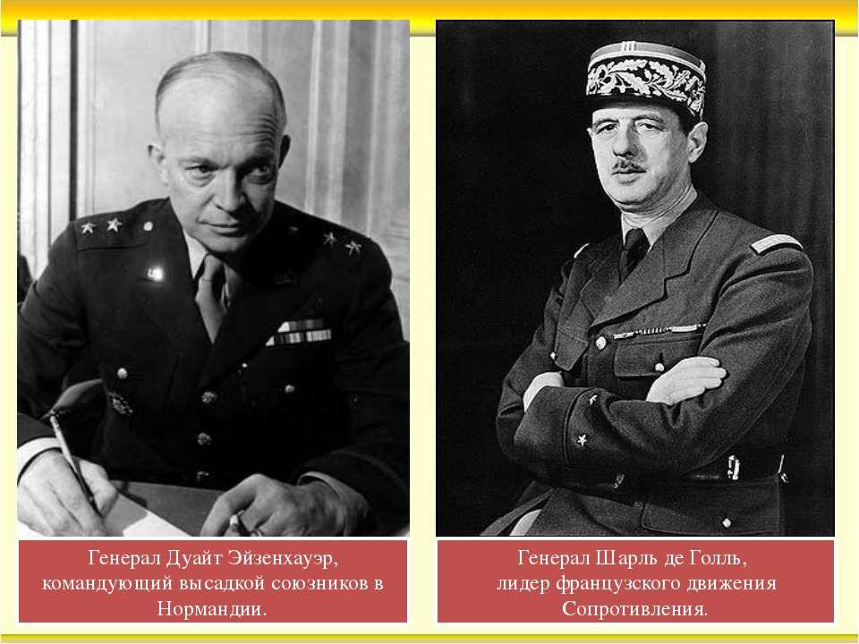 Генерал Дуайт Эйзенхауэр, командующий высадкой союзников в Нормандии. Генерал...
