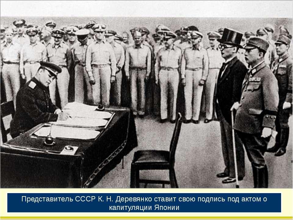 Представитель СССР К. Н. Деревянко ставит свою подпись под актом о капитуляци...