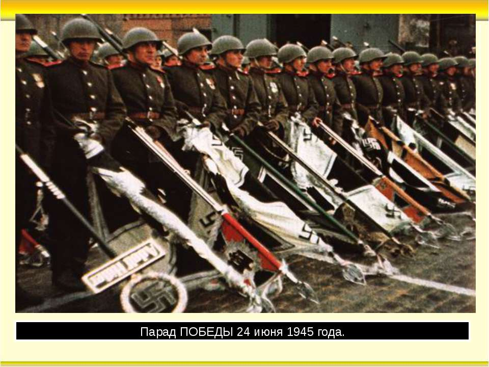 Парад ПОБЕДЫ 24 июня 1945 года.