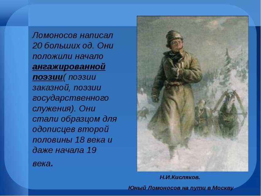 Н.И.Кисляков. Юный Ломоносов на пути в Москву Ломоносов написал 20 больших од...