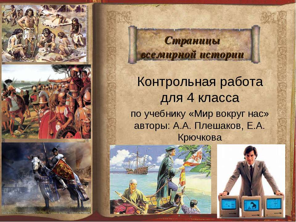 Страницы всемирной истории Контрольная работа для 4 класса по учебнику «Мир в...