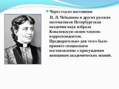 Через год по настоянию П. Л. Чебышева и других русских математиков Петербургс...