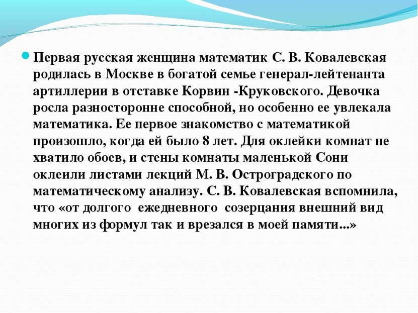 Первая русская женщина математик С. В. Ковалевская родилась в Москве в богато...