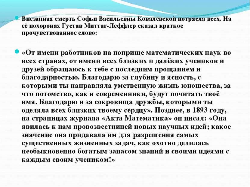 Внезапная смерть Софьи Васильевны Ковалевской потрясла всех. На её похоронах ...