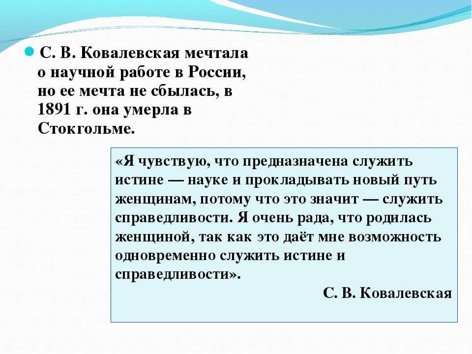 С. В. Ковалевская мечтала о научной работе в России, но ее мечта не сбылась, ...