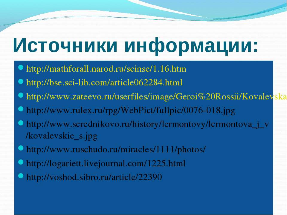 Источники информации: http://mathforall.narod.ru/scinse/1.16.htm http://bse.s...