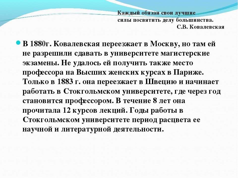 В 1880г. Ковалевская переезжает в Москву, но там ей не разрешили сдавать в ун...