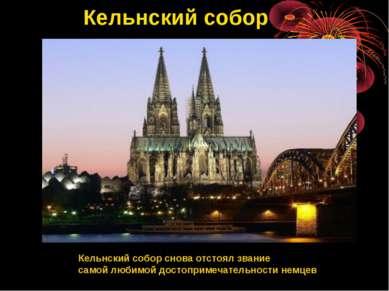 Кельнский собор Кельнский собор снова отстоял звание самой любимой достоприме...