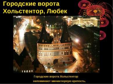 Городские ворота Хольстентор, Любек Городские ворота Хольстентор напоминают м...