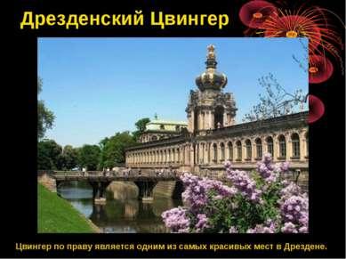 Дрезденский Цвингер Цвингер по праву является одним из самых красивых мест в ...