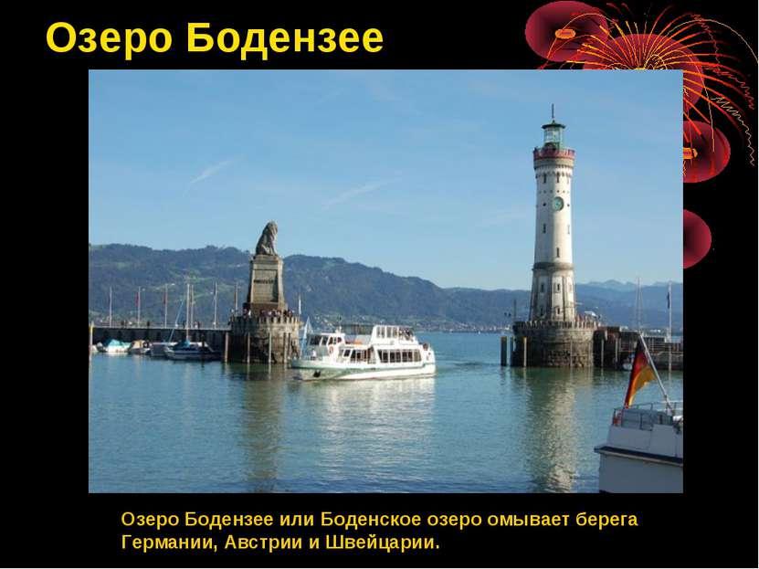 Озеро Бодензее Озеро Бодензее или Боденское озеро омывает берега Германии, Ав...