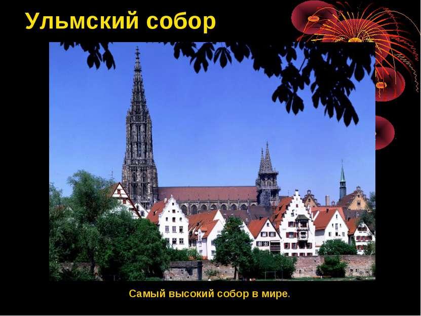 Ульмский собор Самый высокий собор в мире.