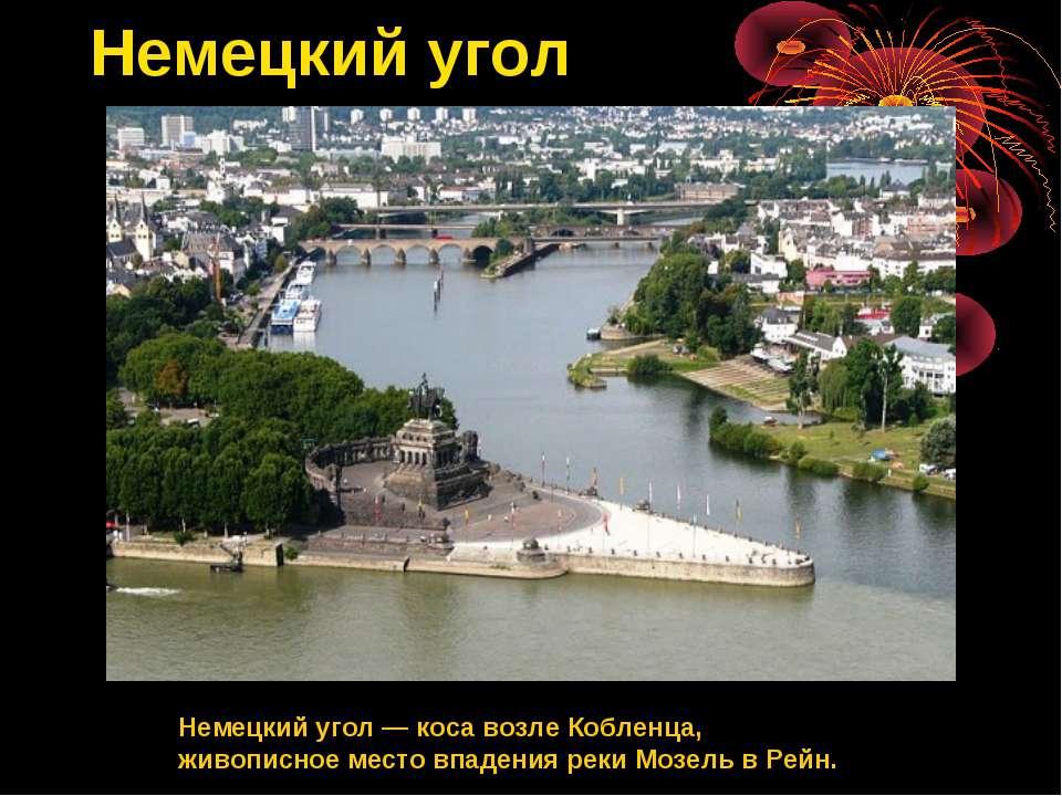 Немецкий угол Немецкий угол — коса возле Кобленца, живописное место впадения ...