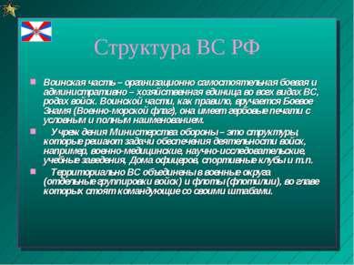 Структура ВС РФ Воинская часть – организационно самостоятельная боевая и адми...