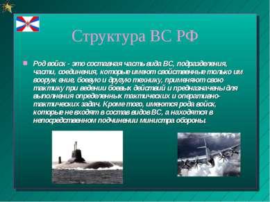 Структура ВС РФ Род войск - это составная часть вида ВС, подразделения, части...