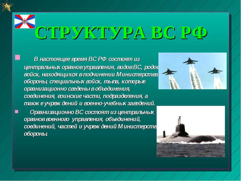 СТРУКТУРА ВС РФ В настоящее время ВС РФ состоят из центральных органов управл...