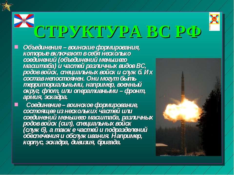 СТРУКТУРА ВС РФ Объединения – воинские формирования, которые включают в себя ...