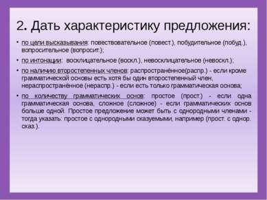 2. Дать характеристику предложения: по цели высказывания: повествовательное (...