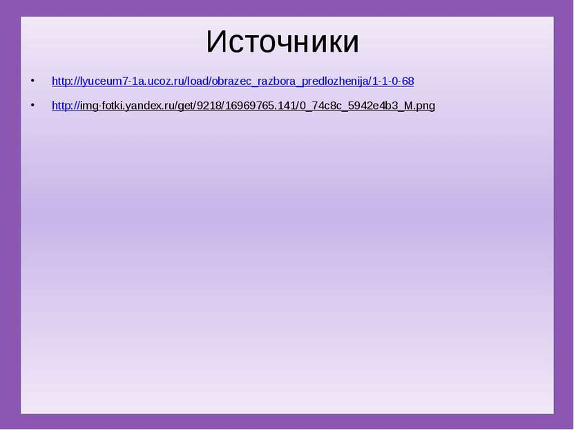 Источники http://lyuceum7-1a.ucoz.ru/load/obrazec_razbora_predlozhenija/1-1-0...