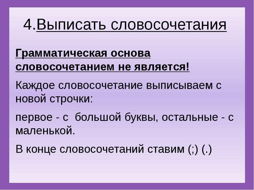 4.Выписать словосочетания Грамматическая основа словосочетанием не является!...