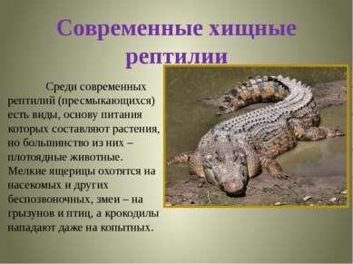 Современные хищные рептилии Среди современных рептилий (пресмыкающихся) есть ...