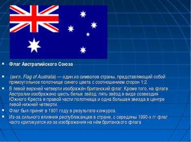 Флаг Австралийского Союза (англ. Flag of Australia) — один из символов страны...