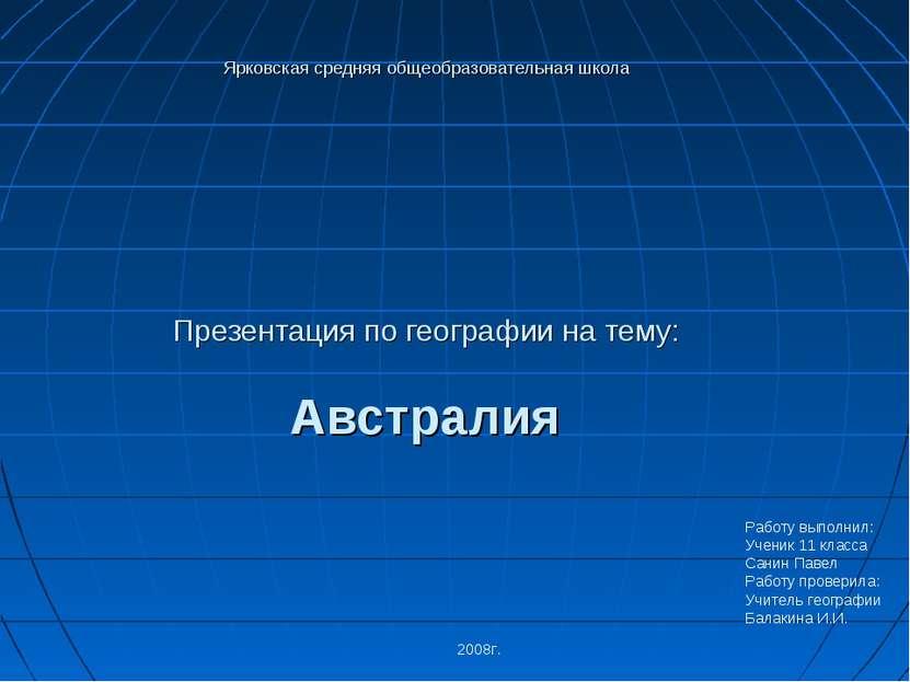 Ярковская средняя общеобразовательная школа Презентация по географии на тему:...
