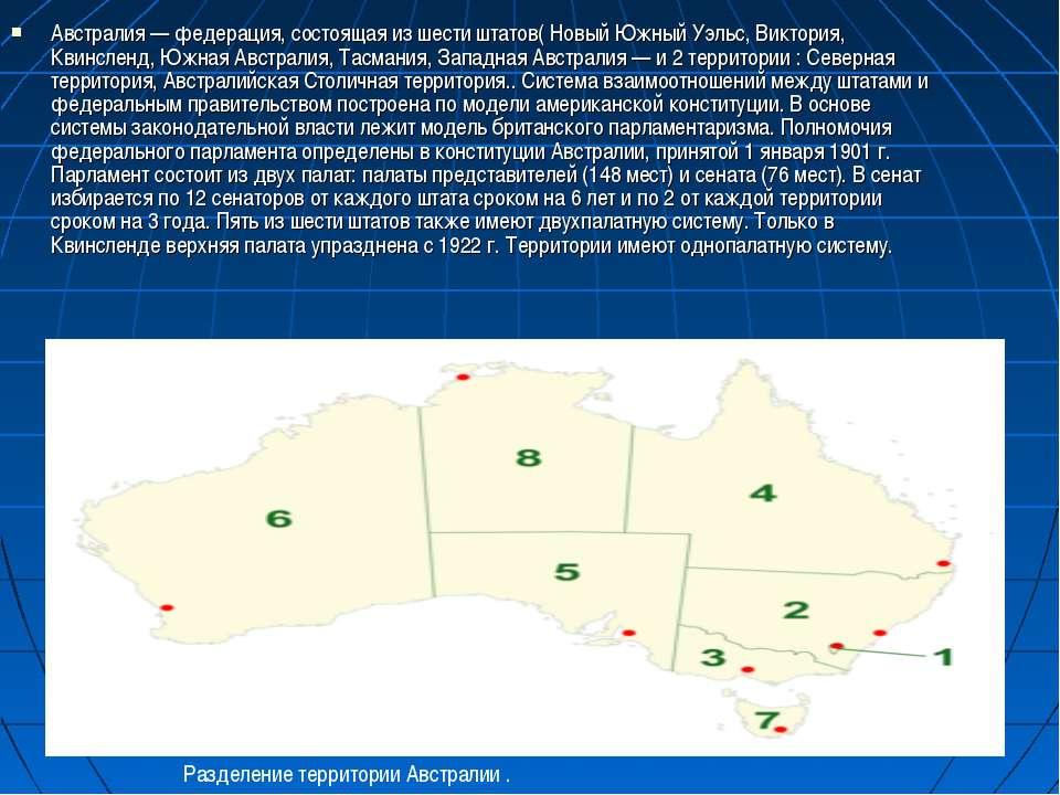Австралия — федерация, состоящая из шести штатов( Новый Южный Уэльс, Виктория...