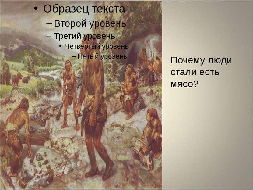 Почему люди стали есть мясо?